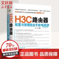 H3C路由器配置与管理完全手册 王达 著作