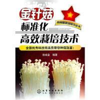 [二手旧书95成新]食用菌栽培技术丛书:金针菇标准化高教栽培技术