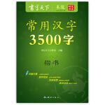 书写天下 常用汉字3500字字帖