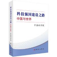 科技强国建设之路:中国与世界