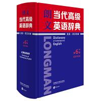 朗文当代高级英语辞典(英英.英汉双解)(第6版)