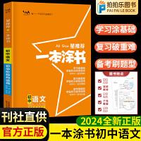 一本涂书初中语文 七八九年级通用 2021版