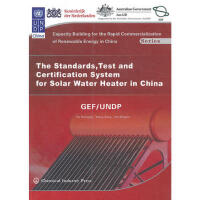 中国太阳能热水器标准、检测和认证体系 胡润青,王宗,谢秉鑫著 9787122040459