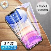 【好货优选】苹果11钢化膜 i11钢化膜iphone11promax防窥膜ipone11pro全屏全
