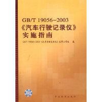 【二手旧书9成新】GBT19056-2003《汽车行驶记录仪》实施指南 GB/T 19056-2003《汽车行驶记录仪