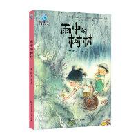 中国儿童文学大视野丛书--雨中的树林 大百科
