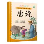 幼儿国学诵读启蒙·唐诗下