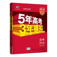 曲一线 2022A版 选考历史(湖南省专用)新高考适用 5年高考3年模拟 五三