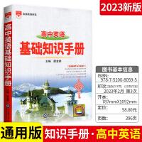基础知识手册高中英语薛金星教育高中英语知识能力解读解题方法技巧学习教辅导书高中英语同步总复习用书