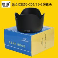 适用佳能55-250遮光罩ET60单反镜头75-300 700D 750D相机配件58mm