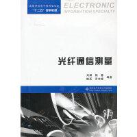 光纤通信测量(刘娟)