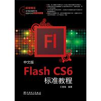 中文版Flash CS6标准教程