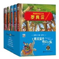 精灵鼠的奇幻之旅(彩色漫画套装五册)-之探索冒险罗宾汉,海底两万里,鲁滨逊漂流记,80天环游世界,科学怪人的奥秘
