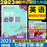 初中必刷题七年级上册数学苏科版2022新版初一七年级上册江苏版数学教材同步全解全练练习册测试题