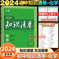 2020初中化学知识清单 第7次修订全彩版 知识清楚方法简单曲一线科学备考初中必备工具书9787565603730配套