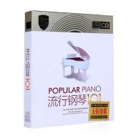 流行�琴曲正版�p音��cd 流行歌曲�音�奋��dcd碟片汽�唱片光碟