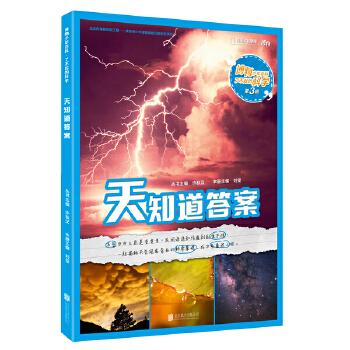 博物少年百科·了不起的科学(第3辑) 天知道答案 天气为什么总是变变变? 民间谚语和传说到底准不准? 一起揭秘天气现象背后的科学原理, 成为气象达人吧!