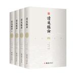 读通鉴论文白对照 套装全4册 全本全译