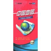 东方杰创 精英地理 中国地图 中国政区+中国地形 中国地图出版社 知识版