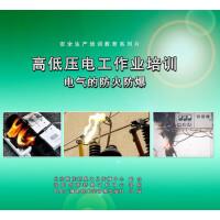 原装正版 2017新 高低压电工作业培训---电气的防火防爆 1DVD 安全学习视频 光盘