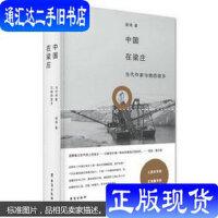 【二手旧书9成新】中国在梁庄 梁鸿 台海出版社 /梁鸿 著 台海出版社