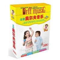 官方正版现货 奥尔夫音乐 12CD+1册子