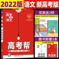 【新高考专用版】天星教育2021高考帮语文配新教材作文素材作文模板高中语文知识清单2021高考一轮复习高考总复习资料语