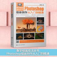 正版 Photoshop插画创作从入门到精通ps教程书籍cs6零基础完全自学图像处理图片抠图调色adobeMEI工平面