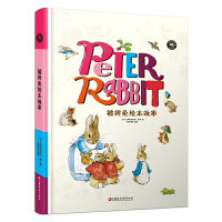 彼得兔绘本故事 比阿特丽克斯・波特 儿童经典睡前童话故事绘本少儿图书 童话阅读书籍0-3-6-12周岁读物学前幼儿小学