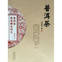 普洱茶��r海 著云南科技出版社有限�任公司