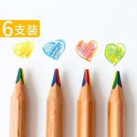 马可彩色铅笔四色彩虹铅笔手账DIY日记儿童小学生美术绘画彩笔涂鸦彩铅韩国创意文具画笔一笔多色