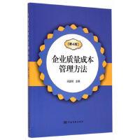 企业质量成本管理方法(第4版)/梁国明