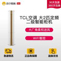 【苏宁易购】TCL空调 KFRd-51LW/DY12 大2匹定频二级智能柜机 北斗天玑