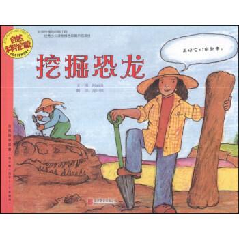 自然科学启蒙(第十辑):挖掘恐龙(适合5-9岁阅读) 阿丽奇,庞中培 9787550221833