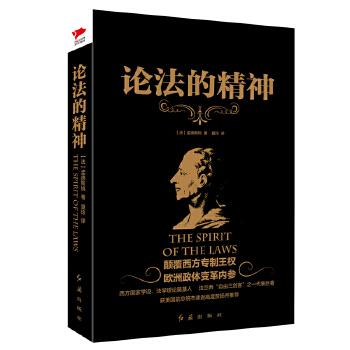 论法的精神(pdf+txt+epub+azw3+mobi电子书在线阅读下载)