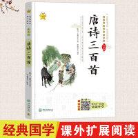 小海星-青少年国学精粹系列-唐诗三百首