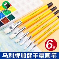 马利G1806水粉画笔6支套装短杆羊尾平笔平头羊毫毛水粉笔