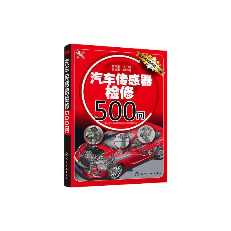 汽车传感器检修500问/林瑞玉 吴文琳 副