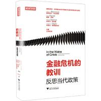 【正版二手书9成新左右】IMF研究系列:金融危机的教训 反思当代政策 奥利维尔・布兰查德(Olivier J.Blan
