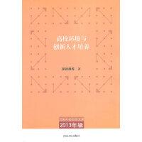 河南社会科学文库.2013年辑 高校环境与创新人才培养