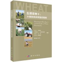 生理育种II:小麦田间表型测定指南