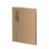 国学基本典籍丛刊:元本东京梦华录・元本三辅黄图