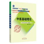 中医基础理论(经典老课本)・全国中医药行业高等教育经典老课本