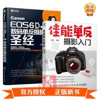 佳能6D2摄影教程书籍2册 佳能Canon EOS 6D Mark Ⅱ数码单反摄影圣经+佳能6d2数码单反摄影技巧大全视