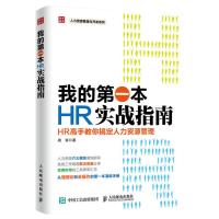 我的第一本HR实战指南 HR高手教你搞定人力资源管理 HR人力资源管理经济人员面试招聘书籍 新员工入职培训手续办理
