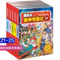 数学应用漫画 冒险岛数学奇遇记21-25 5册漫画书籍 趣味数学启蒙 1-5-6-10-16-20-41 韩国故事 绘