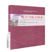 【正版】自考教材 自考 02187 电工与电子技术 贾宝玺 工业工程专业 机械工业出版社