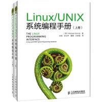 Linux/UNIX系统编程手册(上、下册)