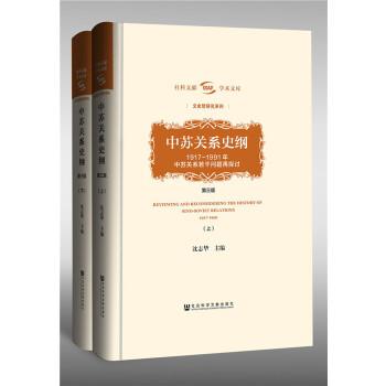 中苏关系史纲(第三版)(全2册)(pdf+txt+epub+azw3+mobi电子书在线阅读下载)