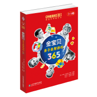金���早教�H子益智游��365(3-5�q)